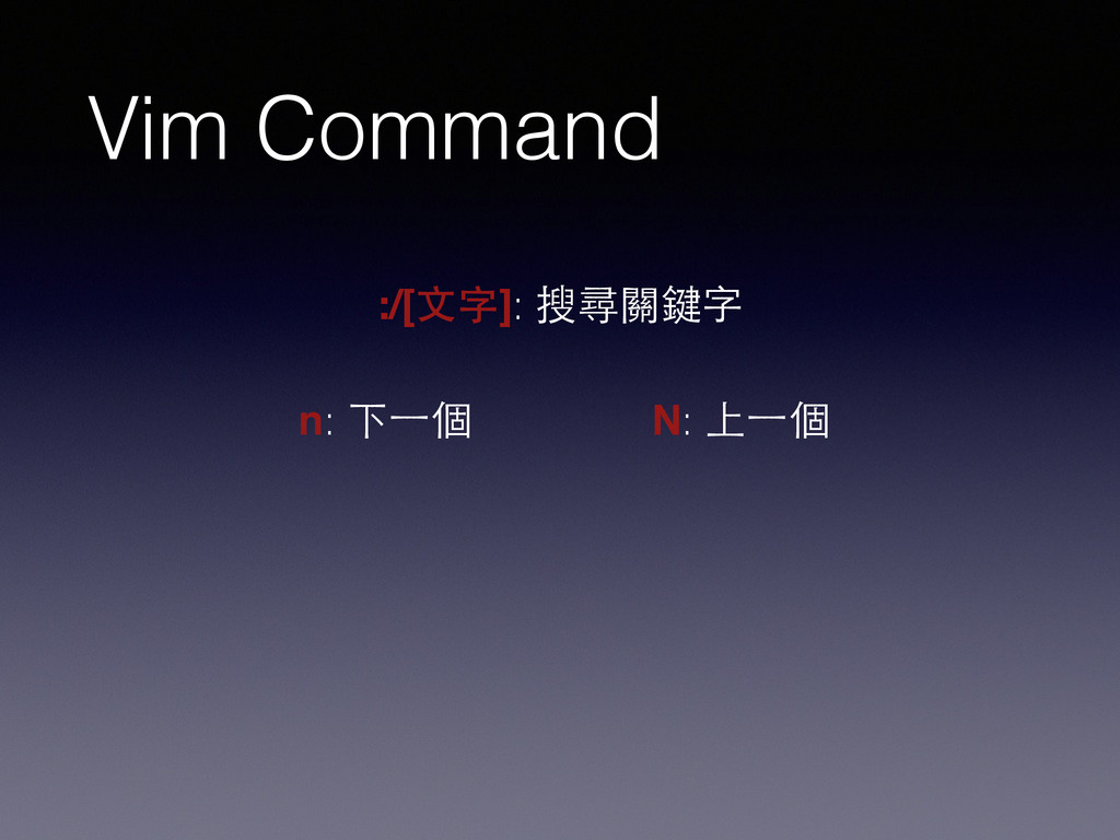 Vim Command :/[⽂文字]: 搜尋關鍵字 n: 下⼀一個 N: 上⼀一個