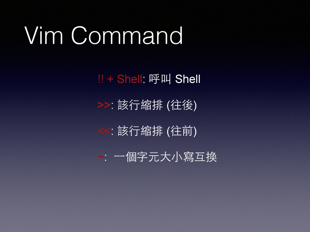 Vim Command !! + Shell: 呼叫 Shell ! >>: 該⾏行縮排 (往...