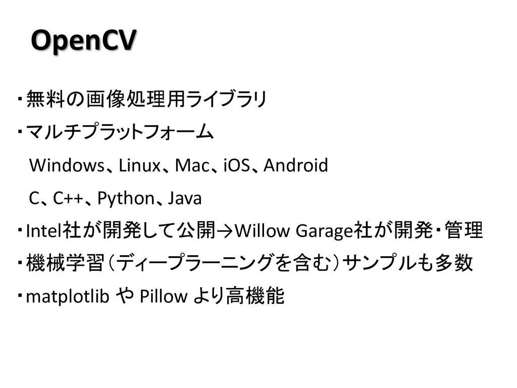 OpenCV ・無料の画像処理用ライブラリ ・マルチプラットフォーム Windows、Linu...