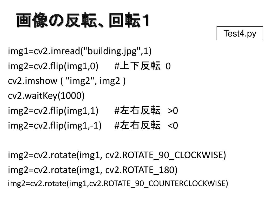 """画像の反転、回転1 img1=cv2.imread(""""building.jpg"""",1) img..."""