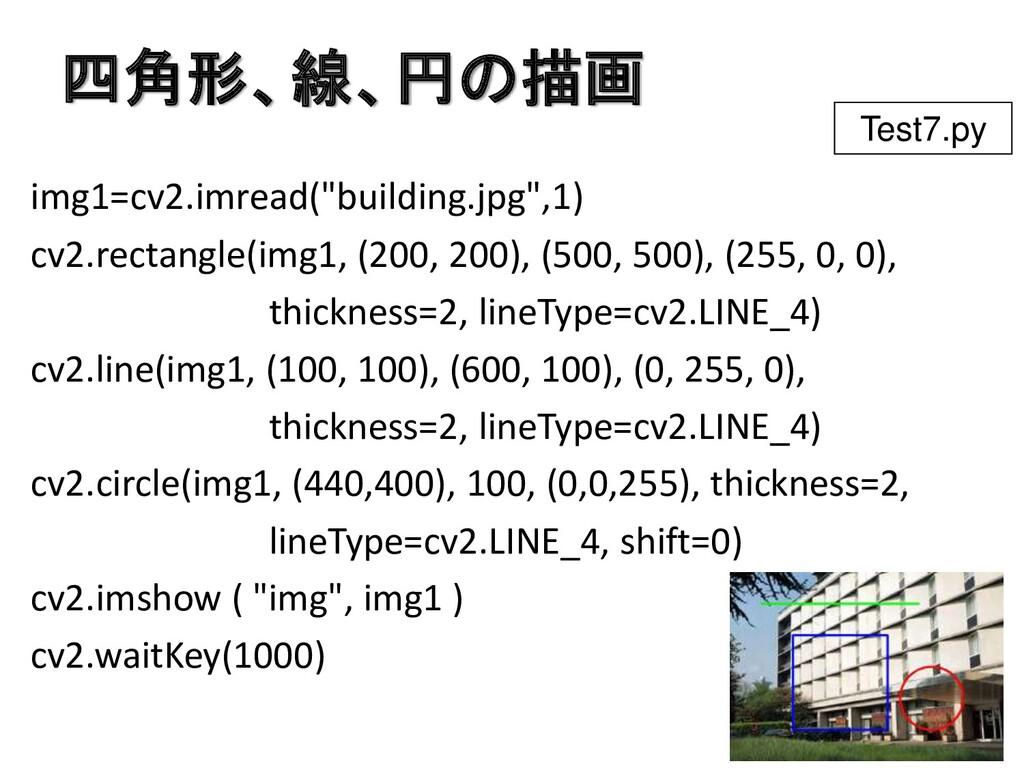 "四角形、線、円の描画 img1=cv2.imread(""building.jpg"",1) cv..."