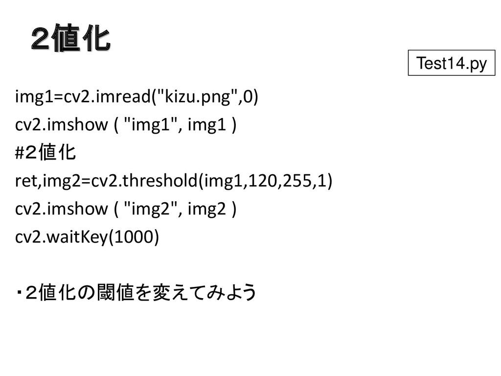 "2値化 img1=cv2.imread(""kizu.png"",0) cv2.imshow ( ..."