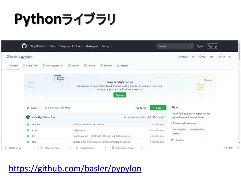 Pythonライブラリ https://github.com/basler/pypylon