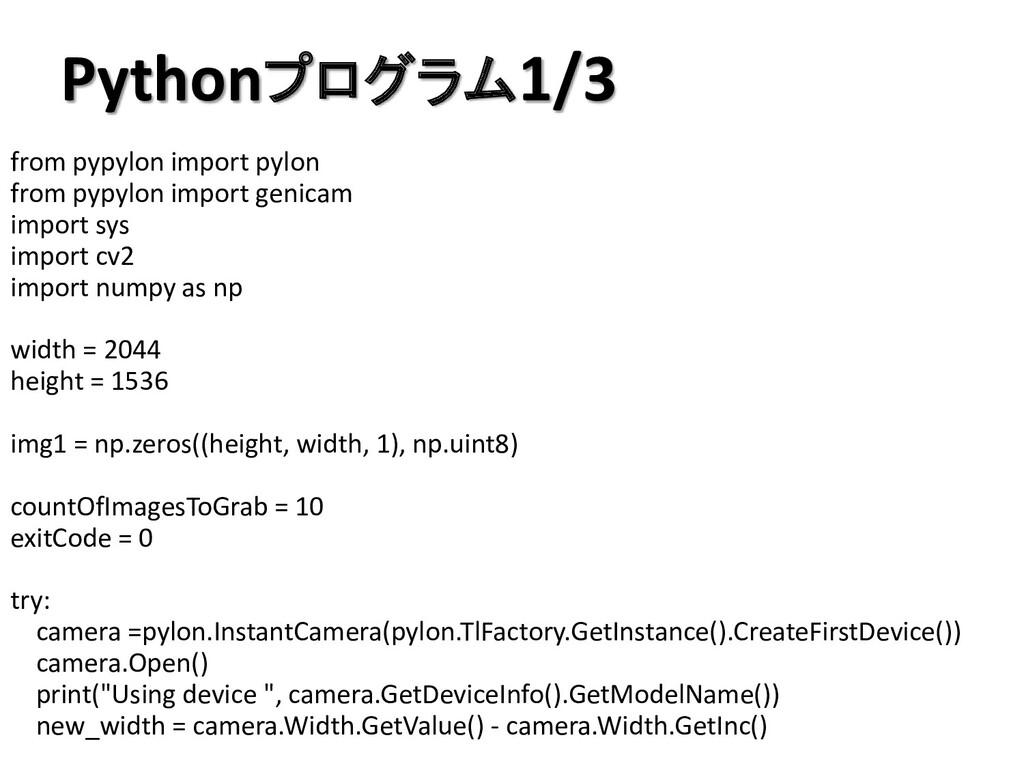 Pythonプログラム1/3 from pypylon import pylon from p...