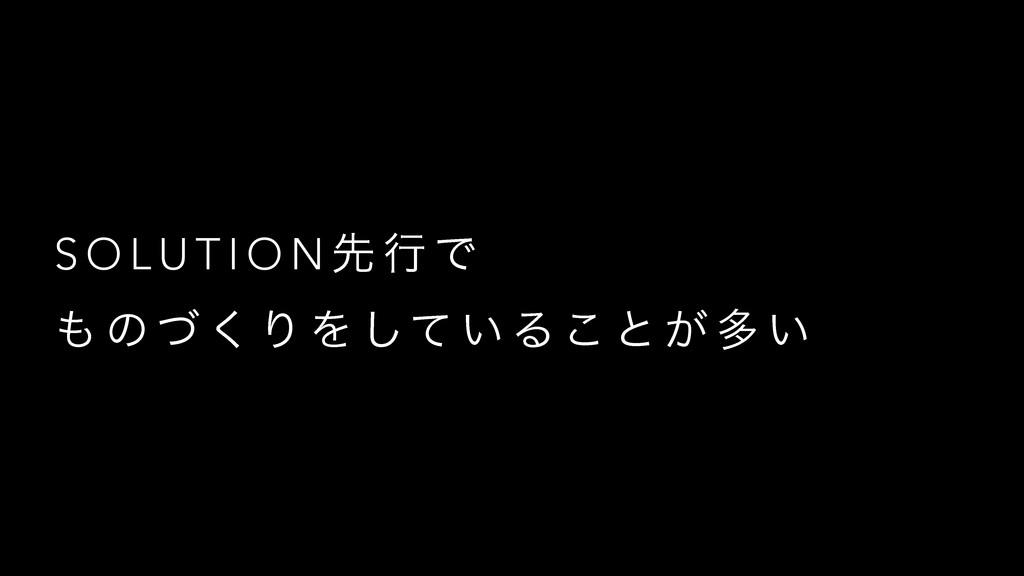 S O L U T I O N ઌ ߦ Ͱ   ͷ ͮ ͘ Γ Λ ͯ͠ ͍ Δ ͜ ͱ ...