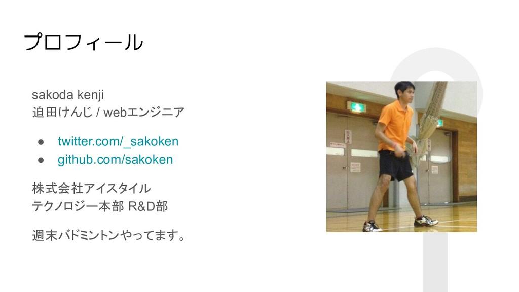 プロフィール sakoda kenji 迫田けんじ / webエンジニア ● twitter....