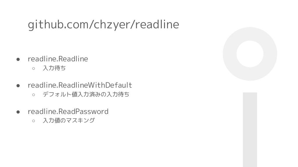 github.com/chzyer/readline ● readline.Readline ...