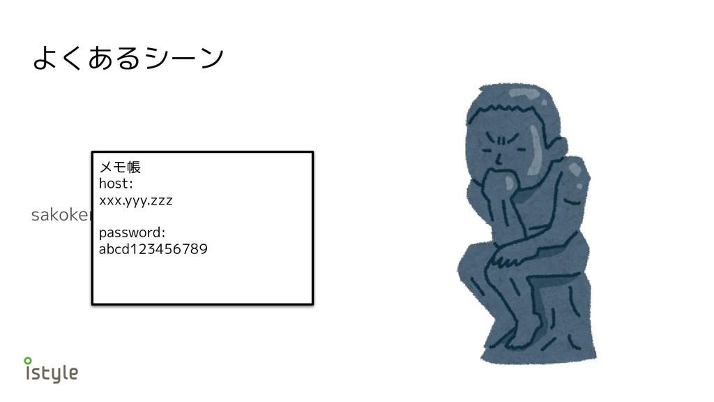 よくあるシーン sakoken$ ssh メモ帳 host: xxx.yyy.zzz pass...