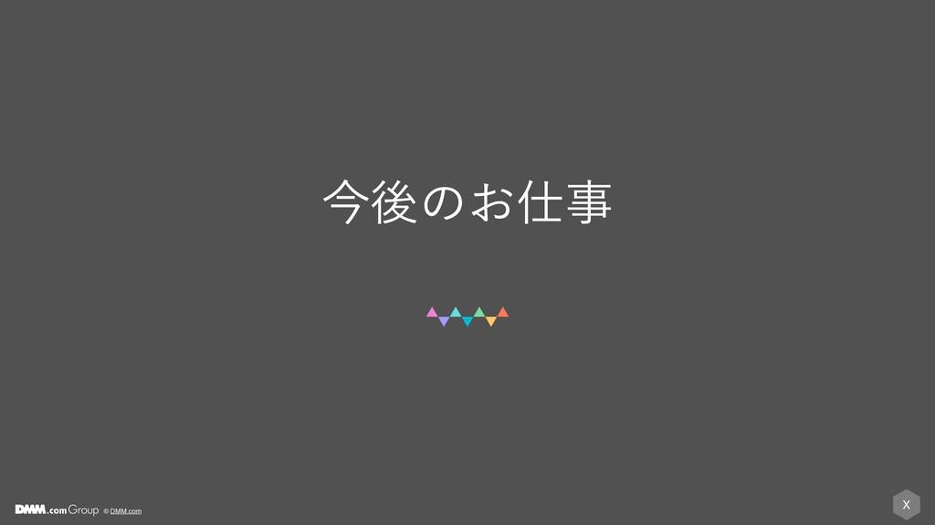 X © DMM.com ࠓޙͷ͓