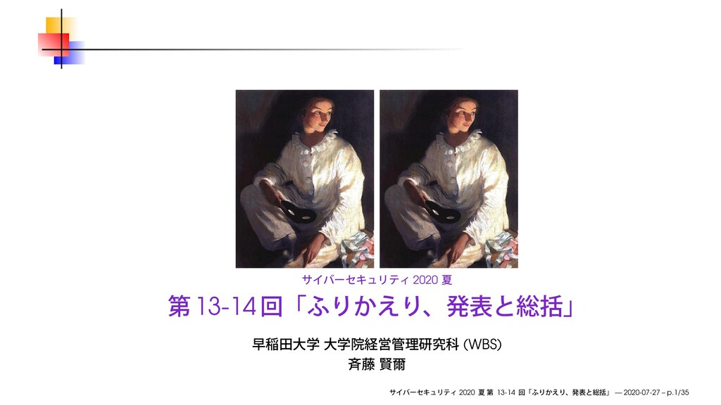 2020 13-14 (WBS) 2020 13-14 — 2020-07-27 – p.1/...