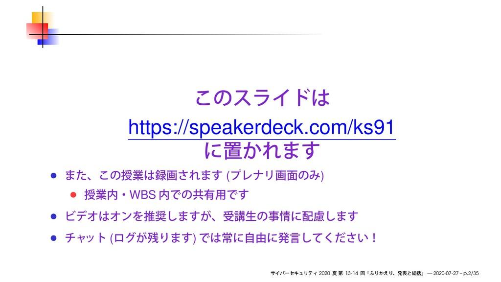 https://speakerdeck.com/ks91 ( ) WBS ( ) 2020 1...