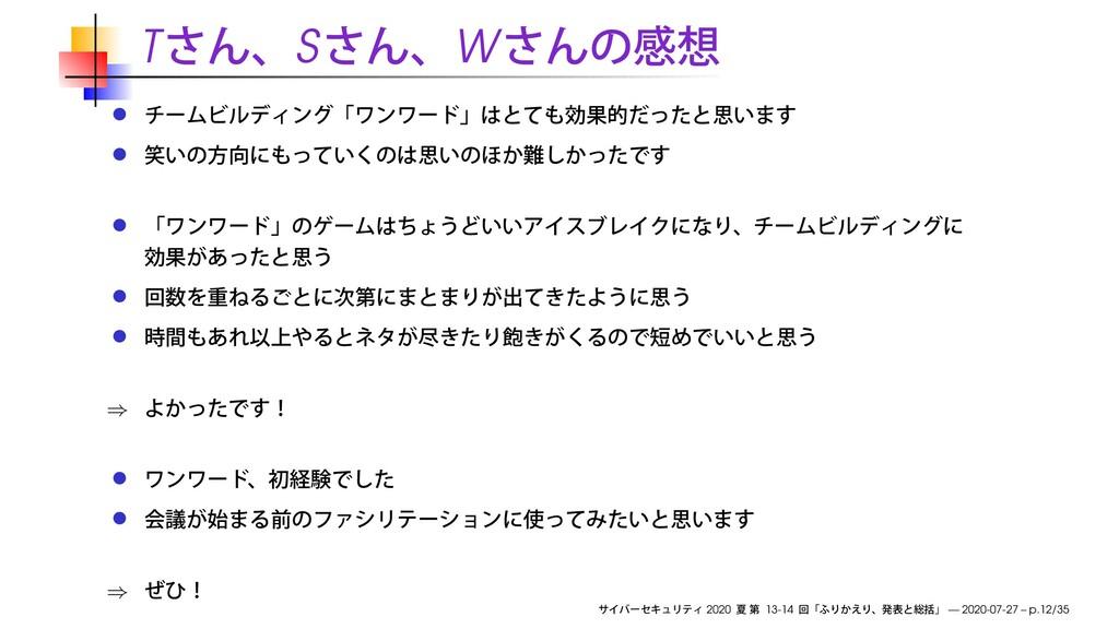 T S W ⇒ ⇒ 2020 13-14 — 2020-07-27 – p.12/35