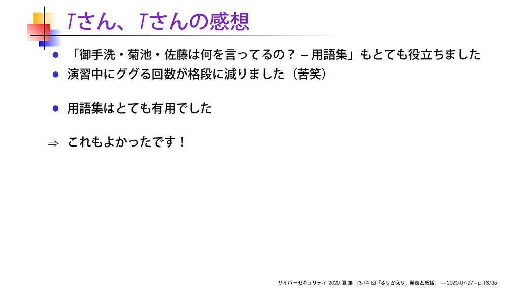 T T – ⇒ 2020 13-14 — 2020-07-27 – p.13/35