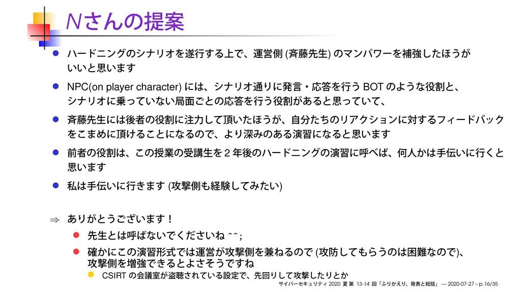 N ( ) NPC(on player character) BOT 2 ( ) ⇒ ^^; ...