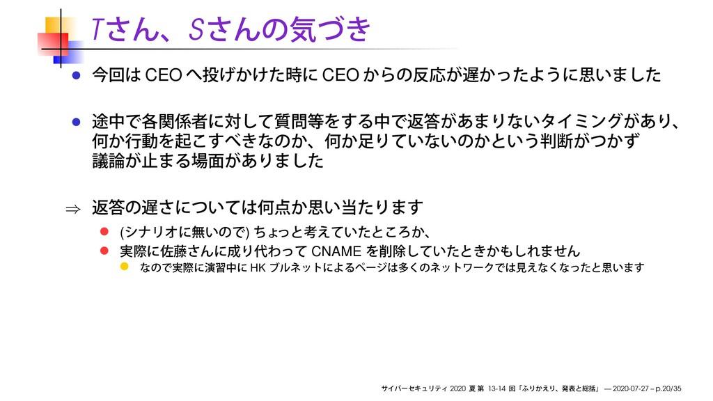 T S CEO CEO ⇒ ( ) CNAME HK 2020 13-14 — 2020-07...