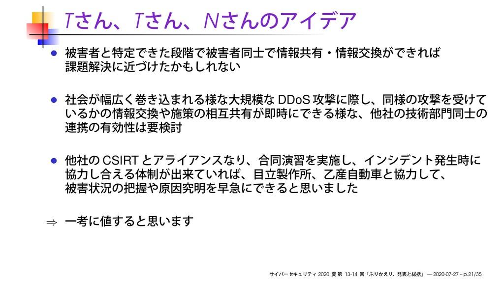 T T N DDoS CSIRT ⇒ 2020 13-14 — 2020-07-27 – p....