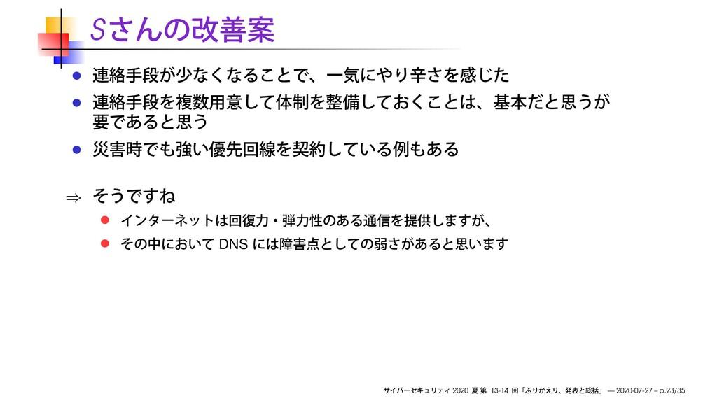 S ⇒ DNS 2020 13-14 — 2020-07-27 – p.23/35