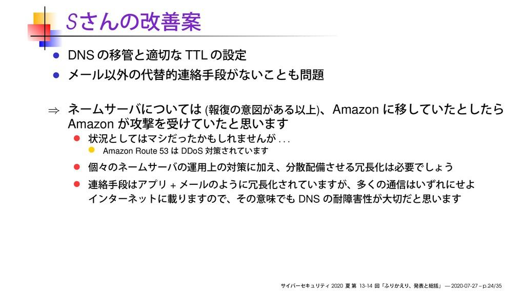 S DNS TTL ⇒ ( ) Amazon Amazon . . . Amazon Rout...