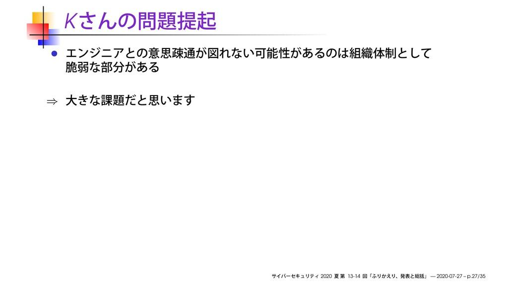 K ⇒ 2020 13-14 — 2020-07-27 – p.27/35