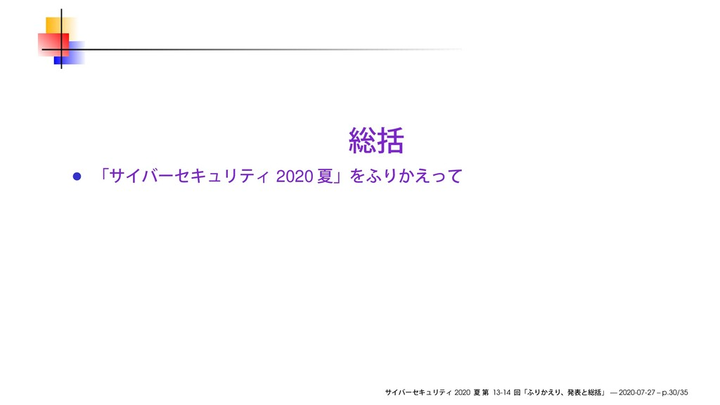 2020 2020 13-14 — 2020-07-27 – p.30/35
