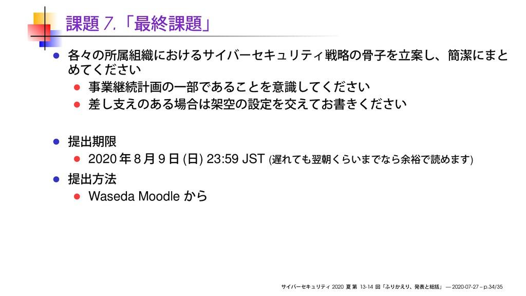 7. 2020 8 9 ( ) 23:59 JST ( ) Waseda Moodle 202...