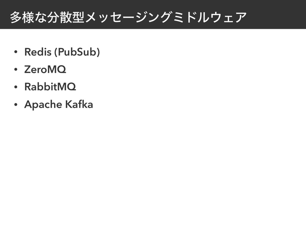 ଟ༷ͳܕϝοηʔδϯάϛυϧΣΞ • Redis (PubSub) • ZeroMQ •...