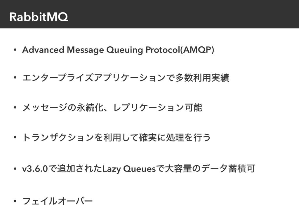 RabbitMQ • Advanced Message Queuing Protocol(AM...