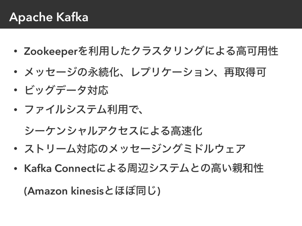 Apache Kafka • ZookeeperΛར༻ͨ͠ΫϥελϦϯάʹΑΔߴՄ༻ੑ • ϝ...