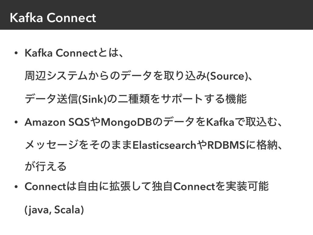 Kafka Connect • Kafka Connectͱɺ पลγεςϜ͔ΒͷσʔλΛ...