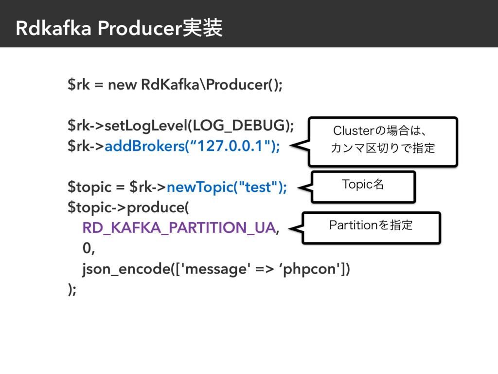 Rdkafka Producer࣮ $rk = new RdKafka\Producer()...