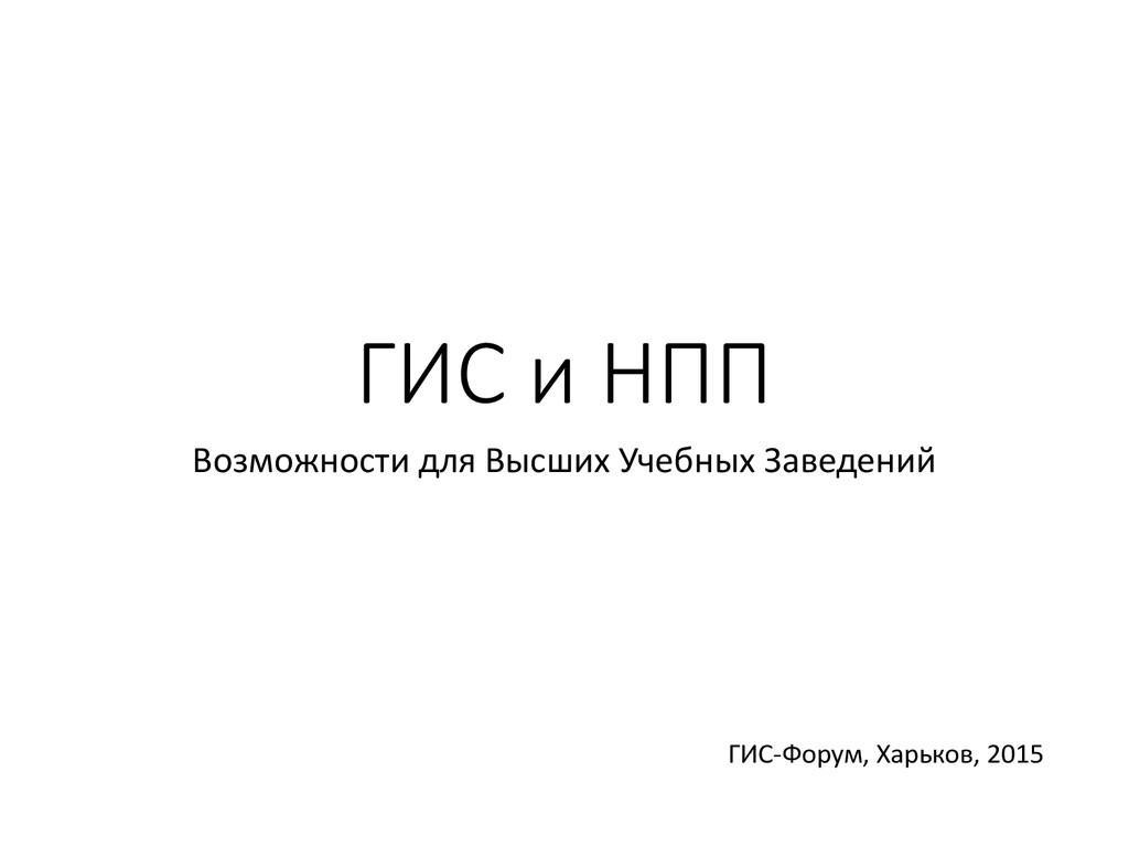 ГИС и НПП Возможности для Высших Учебных Заведе...