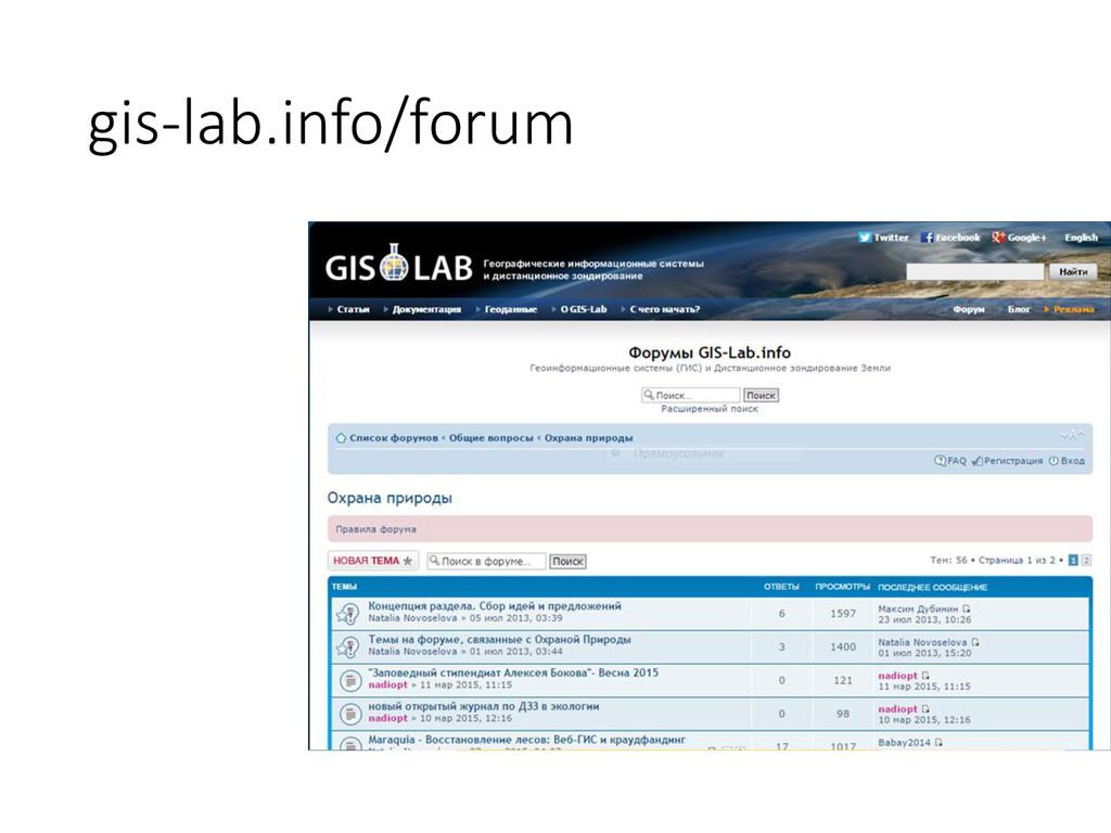 gis-lab.info/forum