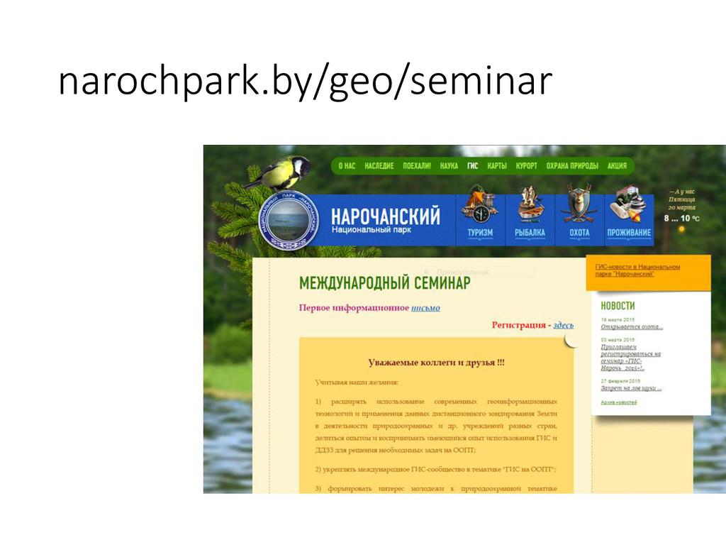 narochpark.by/geo/seminar