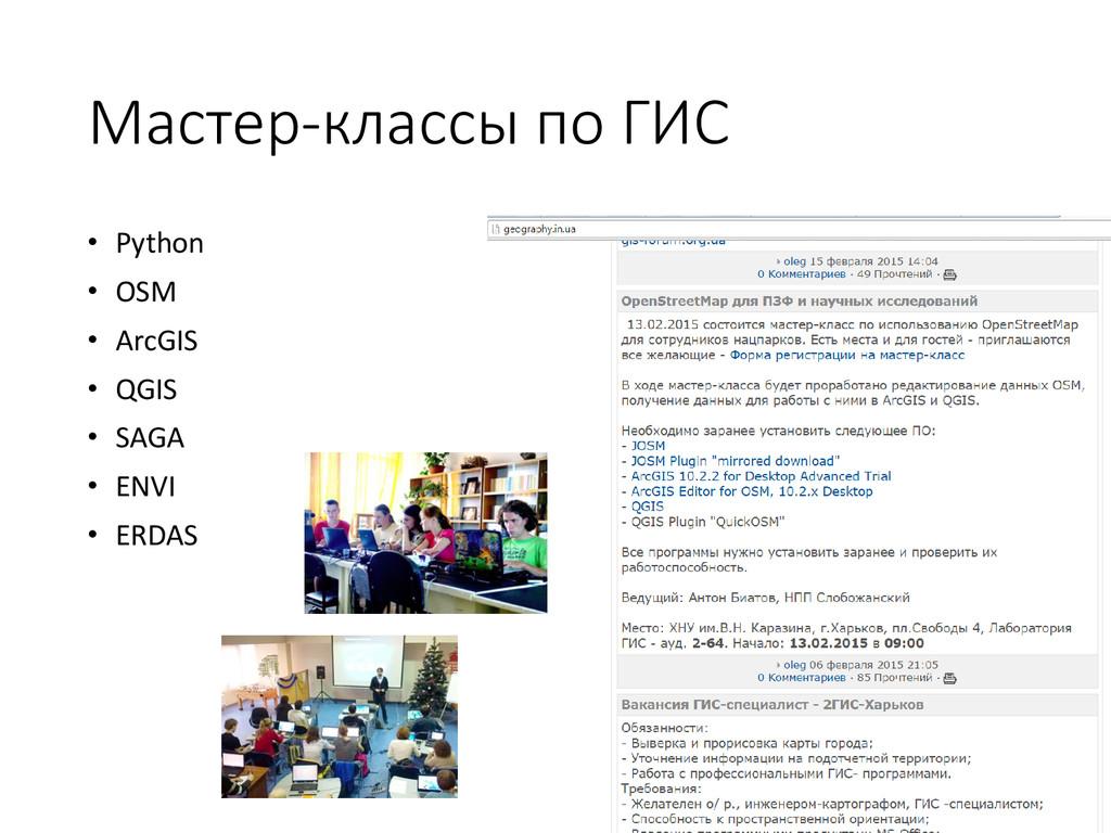 Мастер-классы по ГИС • Python • OSM • ArcGIS • ...