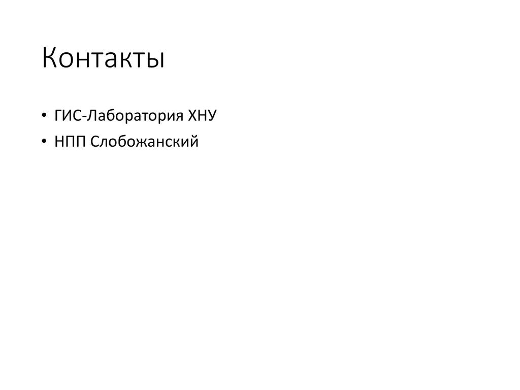 Контакты • ГИС-Лаборатория ХНУ • НПП Слобожанск...