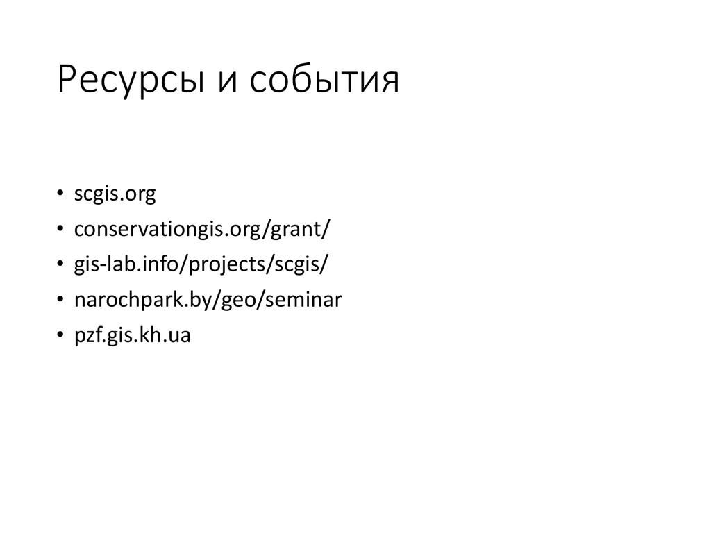 Ресурсы и события • scgis.org • conservationgis...