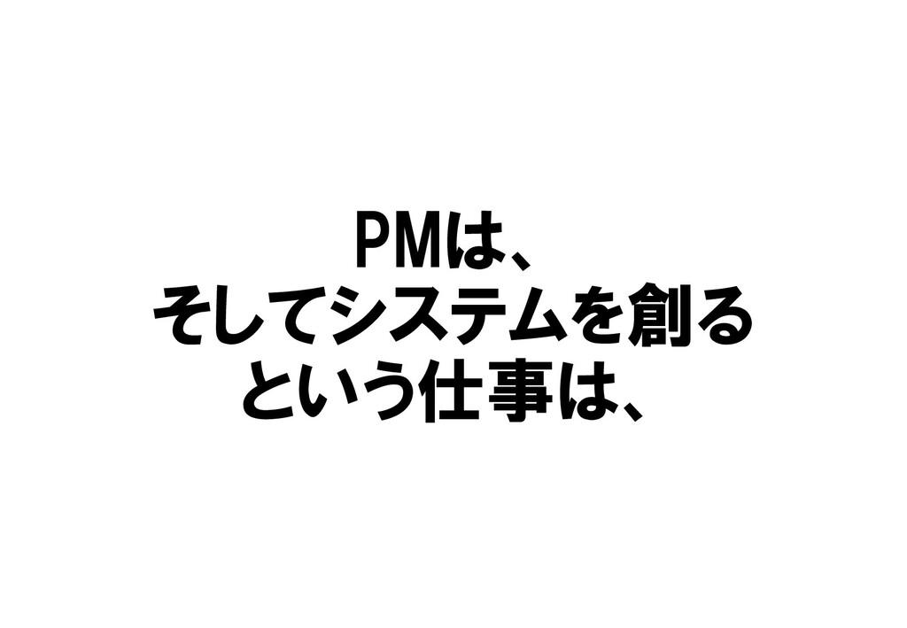 PMは、 そしてシステムを創る という仕事は、
