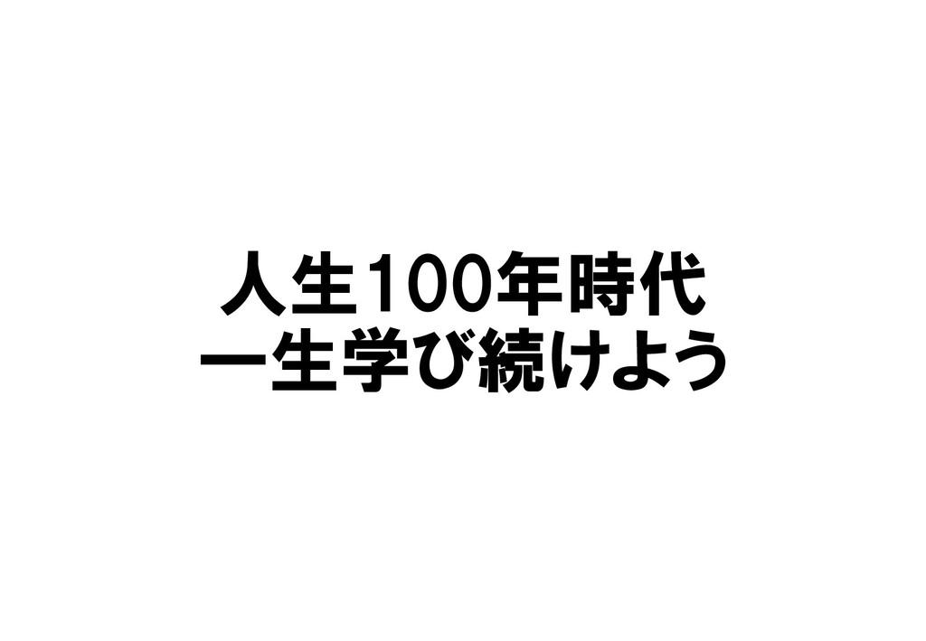人生100年時代 一生学び続けよう