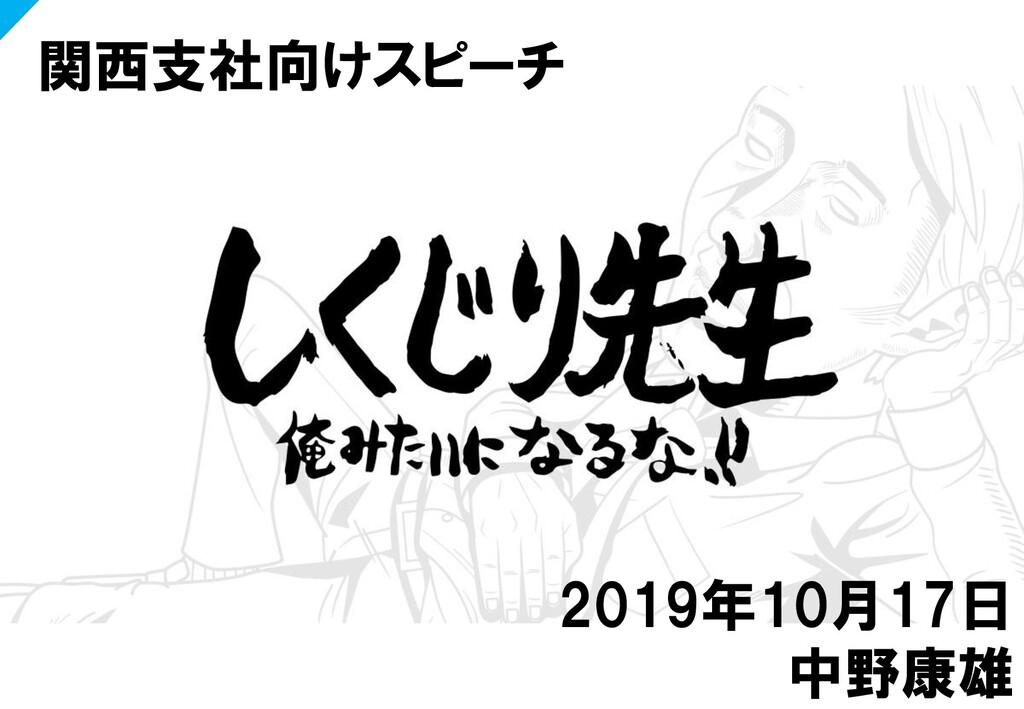 しくじり先生 2019年10月17日 中野康雄 関西支社向けスピーチ