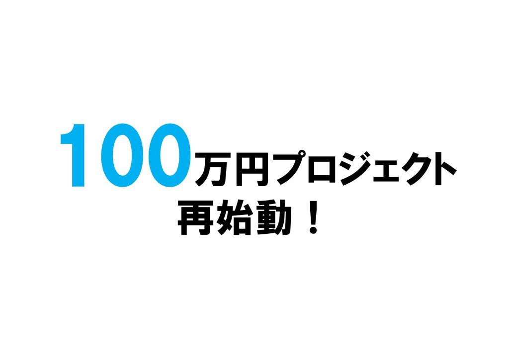 100万円プロジェクト 再始動!