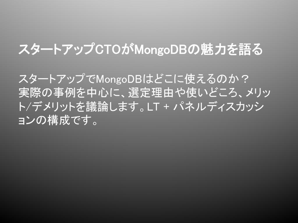 スタートアップCTOがMongoDBの魅力を語る スタートアップでMongoDBはどこに使...