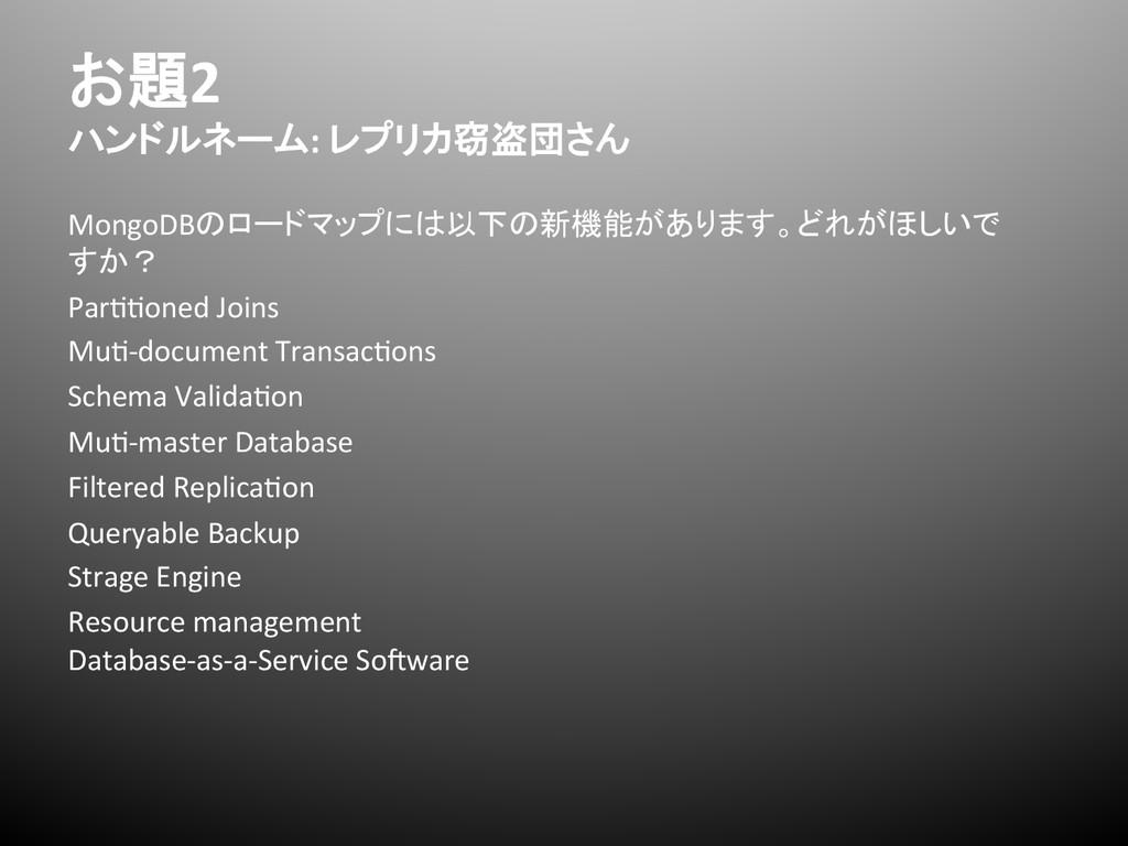 お題2  ハンドルネーム: レプリカ窃盗団さん MongoDBのロードマップに...
