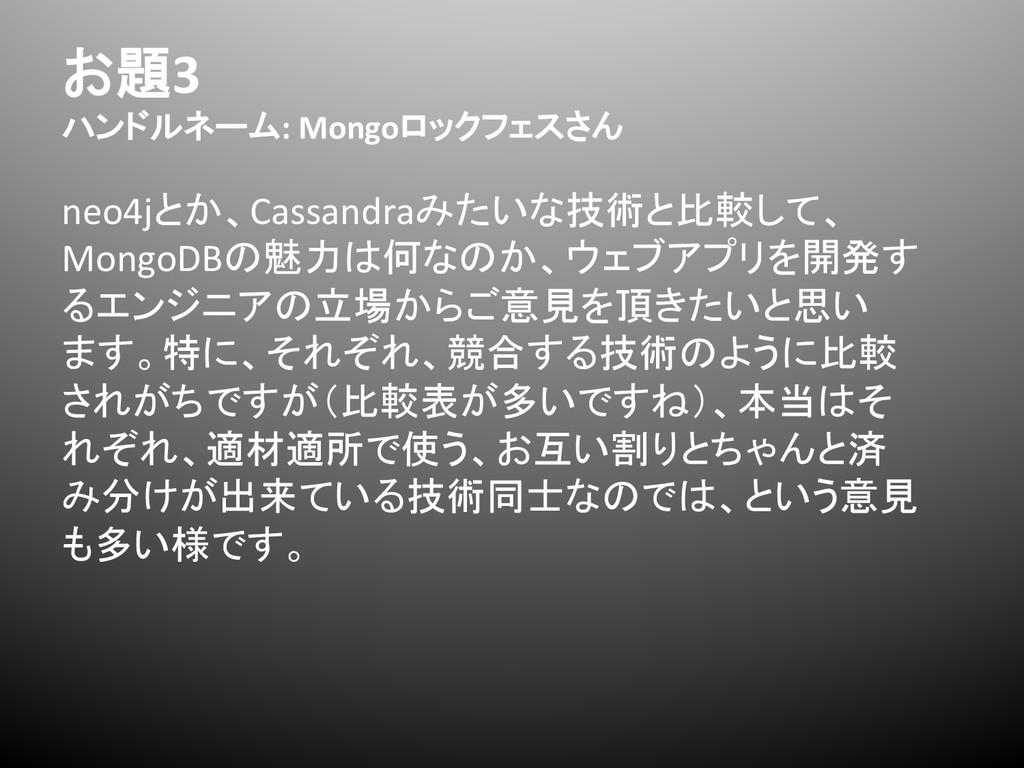 お題3  ハンドルネーム: Mongoロックフェスさん  neo4jとか、C...
