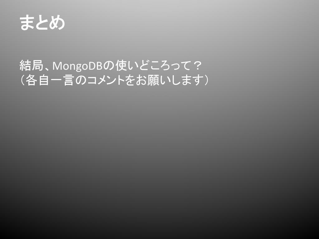 まとめ 結局、MongoDBの使いどころって?  (各自一言のコメントをお願いします...