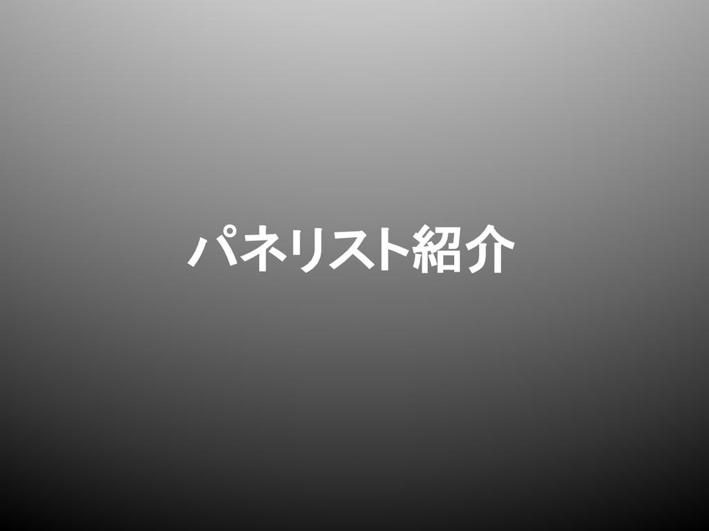 パネリスト紹介