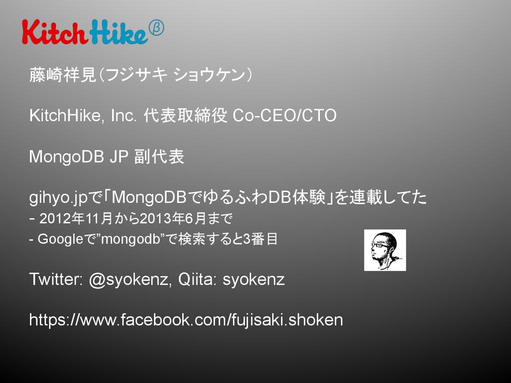 藤崎祥見(フジサキ ショウケン) KitchHike, Inc. 代表取締役 Co-CEO/C...