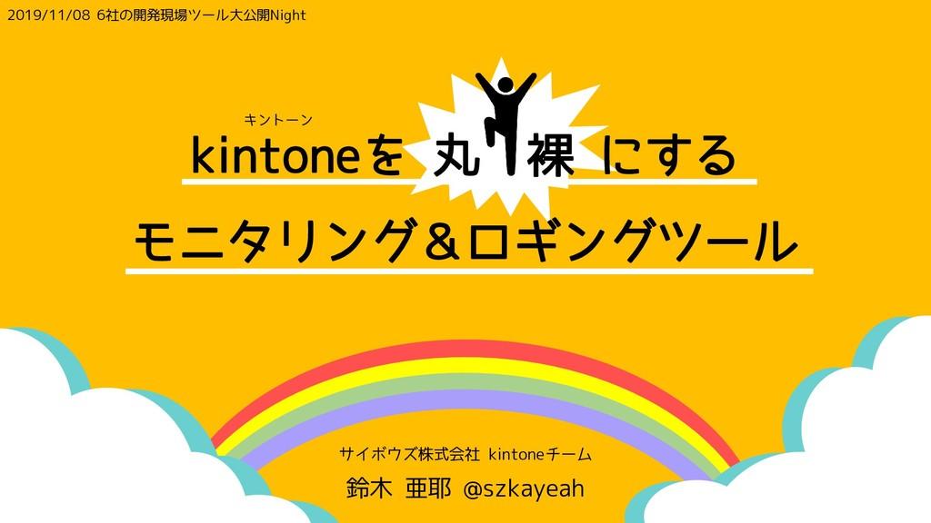 サイボウズ株式会社 kintoneチーム 鈴木 亜耶 @szkayeah 2019/11/08...
