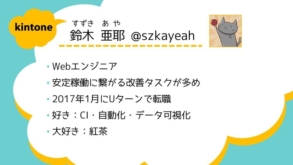鈴木 亜耶 @szkayeah すずき あ や • Webエンジニア • 安定稼働に繋がる改善...