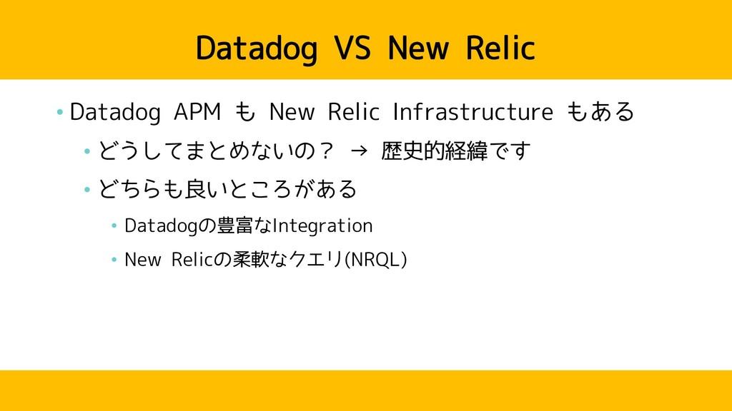 Datadog VS New Relic • Datadog APM も New Relic ...