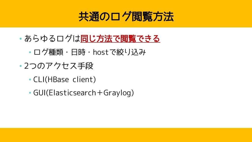 共通のログ閲覧方法 • あらゆるログは同じ方法で閲覧できる • ログ種類・日時・hostで絞り...